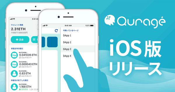 ウォレット機能付DAppsブラウザ「Quragé (クラゲ)」のiOS版リリース!