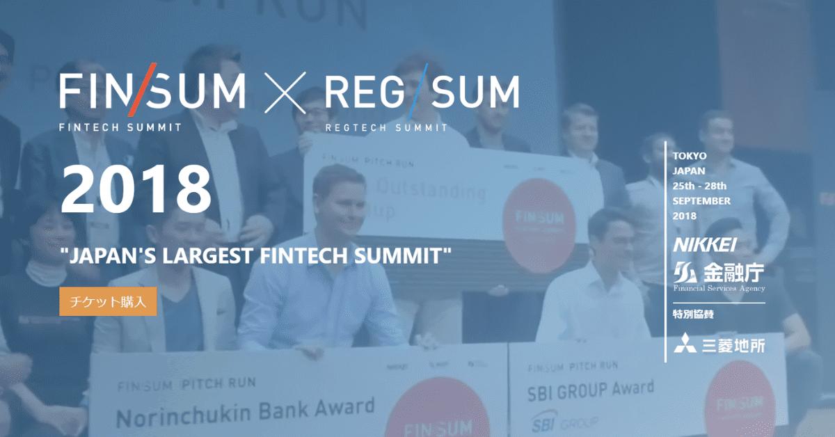 コインベース、ロイヤルコイン(LYL)など仮想通貨関連企業も参加!金融庁と日経新聞共催の「FIN/SUM×REG/SUM 2018」開催中