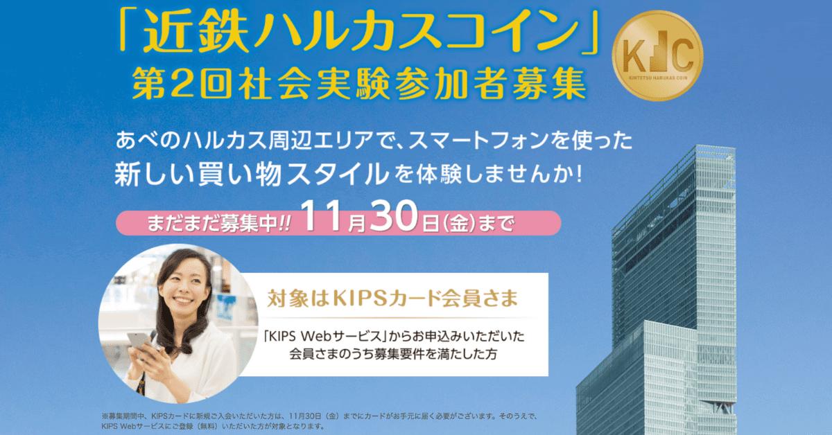 三菱UFJ銀行も協力!あべのハルカスなど約400店で「近鉄ハルカスコイン」のテスト実施へ