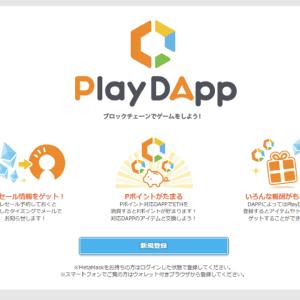 アクセルマークがDAppsのトークンプレセール情報サイト「PlayDApp」公開!