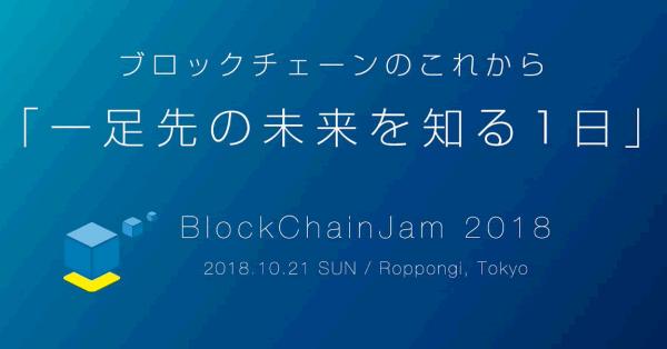 六本木のブロックチェーンカンファレンス「BlockChainJam2018」21日(日)開催!