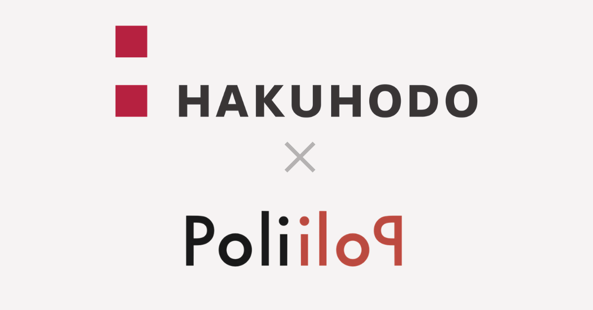博報堂が政治情報共有プラットフォームPoliPoliと提携!
