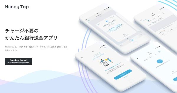 SBIがリップル社のxCurrent活用送金アプリ「MoneyTap」を今秋リリースへ!
