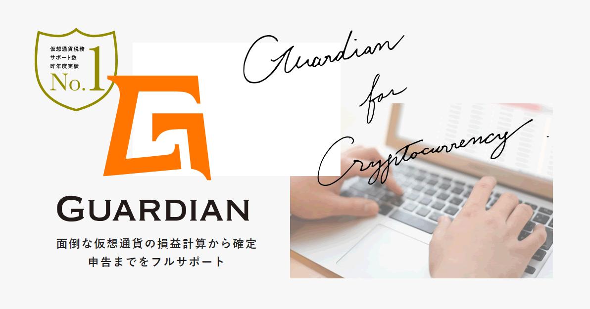 仮想通貨の確定申告サポートサービス『Guardian』、2018年度版の早期申し込み受付開始!