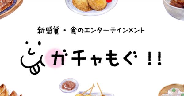 NEM活用のグルメガチャサービス「ガチャもぐ!!」がネム(XEM)のエアドロップを実施!