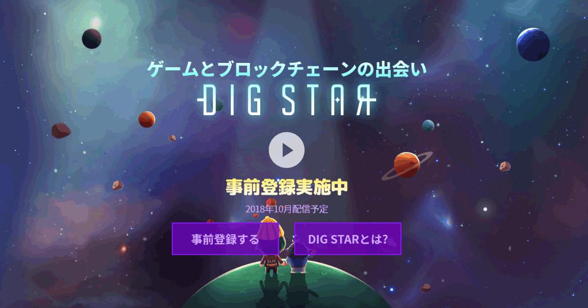 事前登録数30,000件突破!メタップスプラスがDApps「DIG STAR」発表
