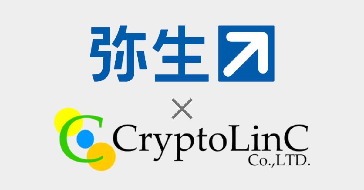 会計ソフト「弥生会計」が仮想通貨収支作成「クリプトリンク法人会計」と連携!