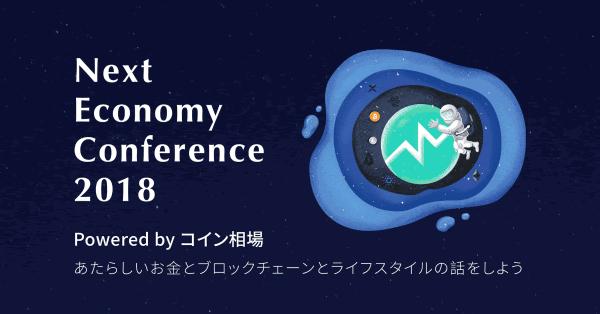 いよいよ明日開催!コイン相場主催イベント「Next Economy Conference 2018」