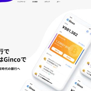 ウォレットアプリ「Ginco(ギンコ)」が「仮想通貨ウォレット勉強会」開催!