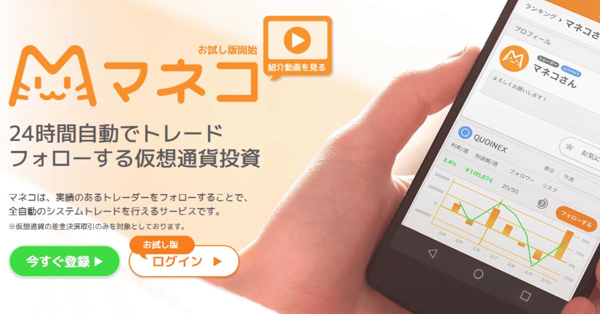 仮想通貨投資サービス「マネコ」のお試し版がリリース!