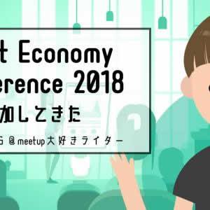 【イベントレポート】Next Economy Conference 2018