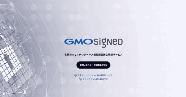 GMOがマルチシグの仮想通貨送金管理サービス「GMO SigNeD」を提供開始