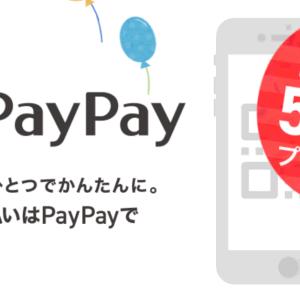 バーコード決済サービス「PayPay(ペイペイ)」が「Yahoo! JAPAN」アプリで利用可能に!
