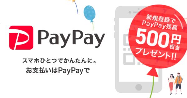 ヤフーとソフトバンクがバーコード決済サービス「PayPay(ペイペイ)」リリース!新規登録で500円相当の電子マネープレゼントも