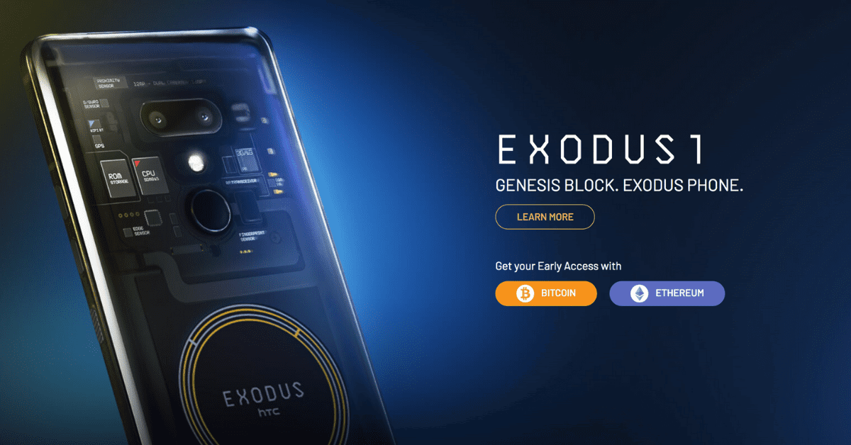 HTCのブロックチェーン活用スマホ「Exodus 1」予約注文開始!ビットコイン(BTC)、イーサリアム(ETH)決済に対応