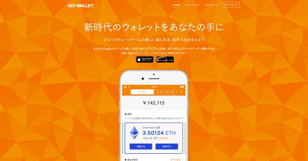 イーサリアム特化のウォレット「GO!WALLET」iOS版サービス開始!