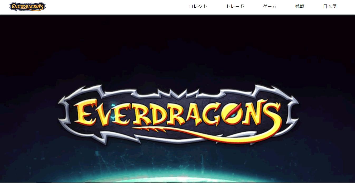 イーサリアムでドラゴン育成!?DApps「EVERDRAGONS(エバードラゴン)」の特徴と遊び方は?