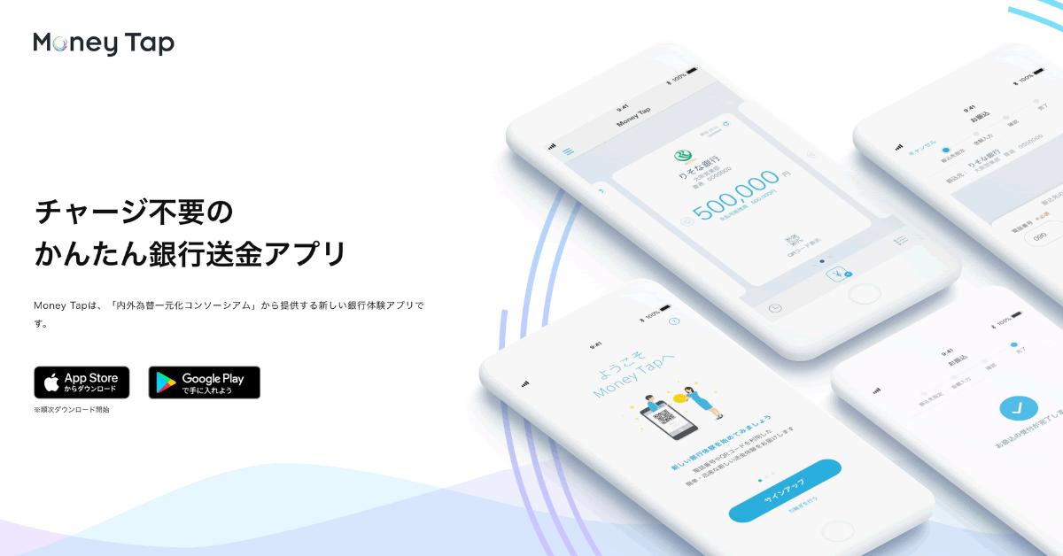 リップル社のxCurrent活用!SBIの送金アプリ「MoneyTap」サービス開始