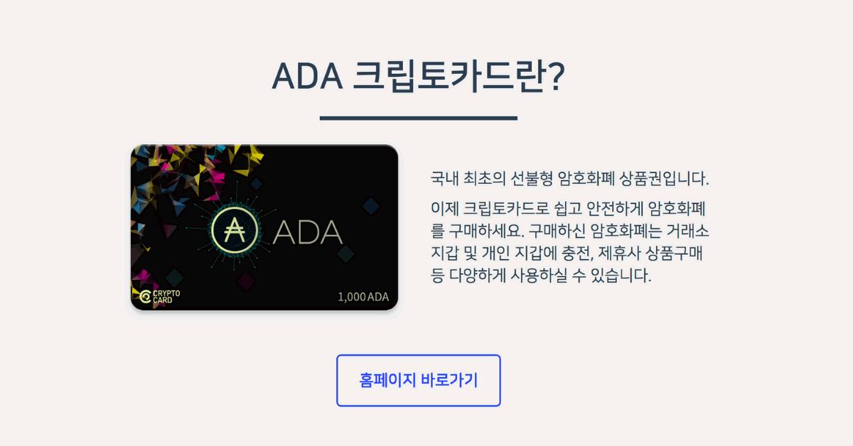 メタップスプラスのCardano(カルダノ)の決済カード「ADA Crypto Card」事前受付開始!