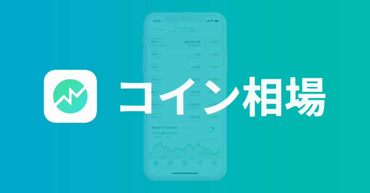 仮想通貨の便利アプリ「コイン相場」の特徴や使い方は?