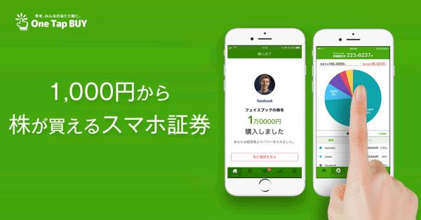 スマホ証券「One Tap BUY」の「おいたまま買付」、三菱UFJ銀行の口座で利用可能に 3大メガバンク対応へ