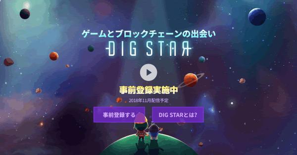 メタップスプラスのDApps「DIG STAR」11月にリリース!ゲームキャラを取扱うプラットフォーム「TEMX」も登場