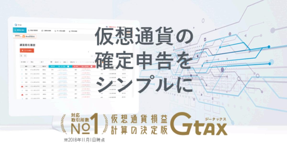 仮想通貨損益計算ソフト「Gtax税理士版」リリース!税理士による確定申告サポート拡大へ