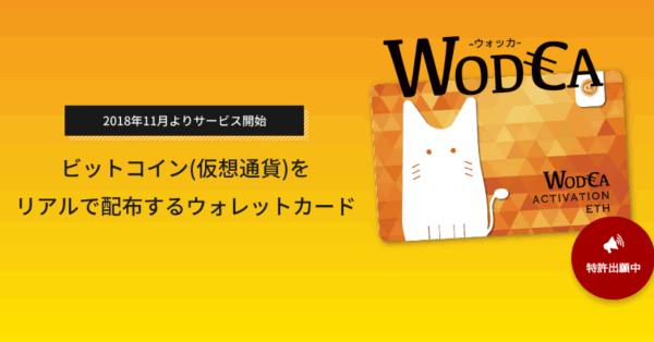 ウォレットカード「Wodca(ウォッカ)」11月に登場!ビットコイン(BTC)、イーサリアム(ETH)をプラスチックカードでシェア可能