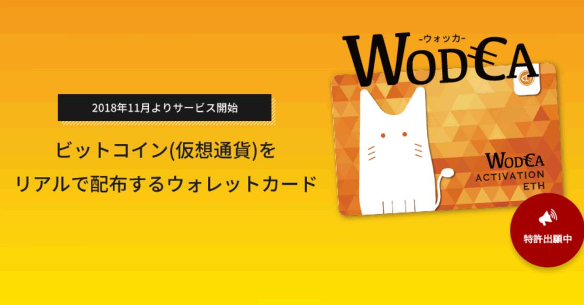 ウォレットカード「Wodca(ウォッカ)」11月に登場!ビットコイン(BTC)、イーサリアム(ETH)をカードでシェア可能