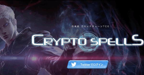 国産DApps「CryptoSpells(クリプトスペルズ)」のプレセールとカードトークン販売開始!