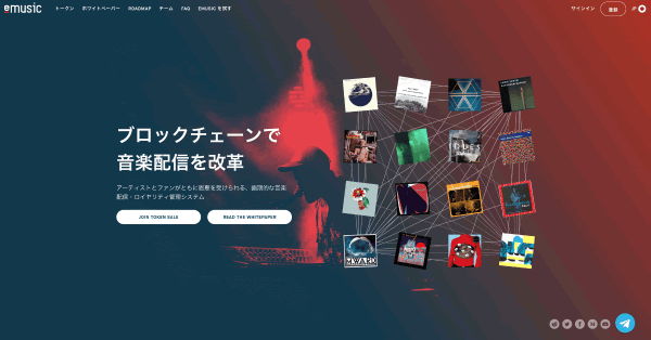 ブロックチェーン活用音楽配信サービス「eMusic」の公式日本語サイトオープン!