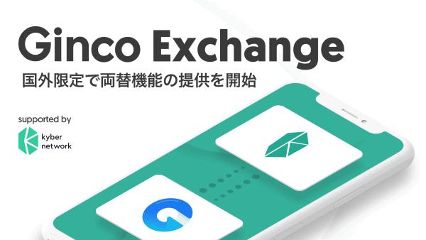 仮想通貨ウォレット「Ginco(ギンコ)」が海外向けに両替機能を提供開始!