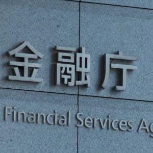 金融庁、銀行以外の事業者に100万円以上の送金を認可へ