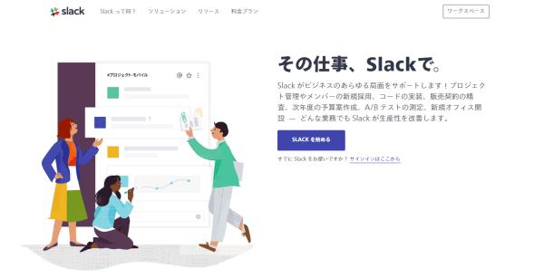 Slack(スラック)でおすすめの仮想通貨チャンネルを紹介!