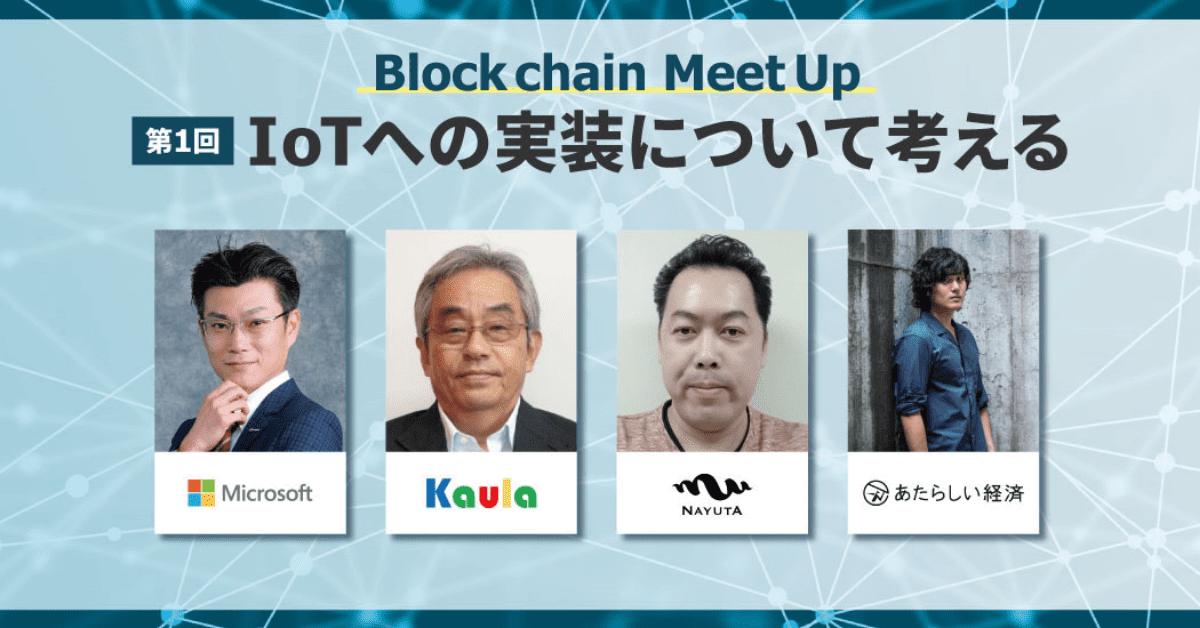 「あたらしい経済」竹田氏、日本マイクロソフト 廣瀬氏など登壇!「ブロックチェーンMeet Up 第1回 IoTへの実装について考える」大阪で開催