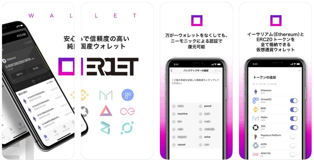 純国産の仮想通貨ウォレットアプリ「ERCLET(アークレット)」リリース!