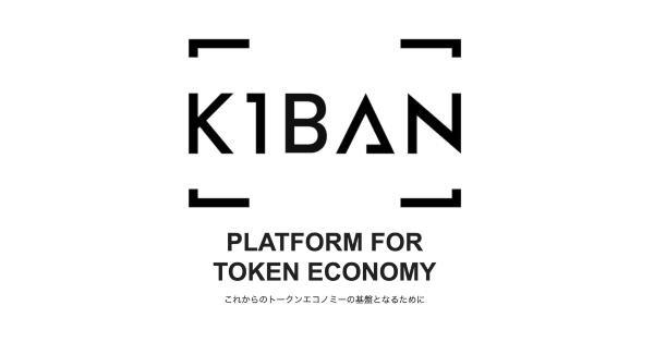仮想通貨c0ban(コバン)のLastRootsがブロックチェーンソリューション「k1ban(キバン)」を発表!