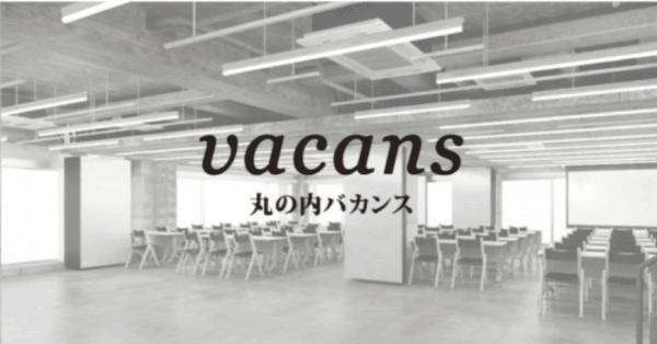FLOCブロックチェーン大学校、ブロックチェーン×ビジネス活用のコミュニティスペース「丸の内vacans」オープン!