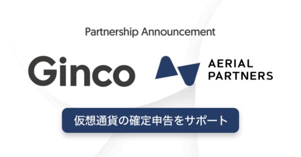 「Ginco」が「Gtax」のAerial Partnersと提携!仮想通貨の確定申告をサポートへ