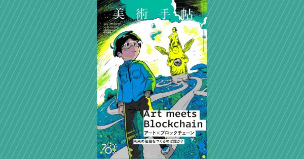 美術専門誌「美術手帖」12月号で「アート×ブロックチェーン」特集掲載!