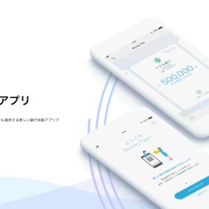 リップル社のxCurrent活用送金アプリ「MoneyTap」がアップデート!送金してきた相手が確認可能に