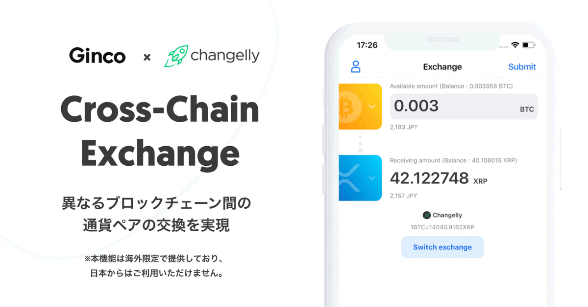 仮想通貨ウォレット「Ginco」が海外取引所Changellyと提携!XRP/BTCなどクロスチェーンでの両替を可能に