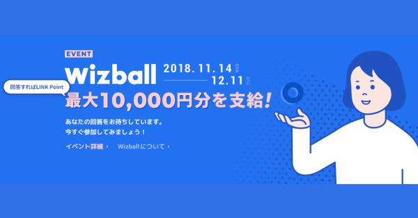 LINEのDApps「Wizball」がキャンペーン実施中!質問に答えると最大1万円相当をプレゼント