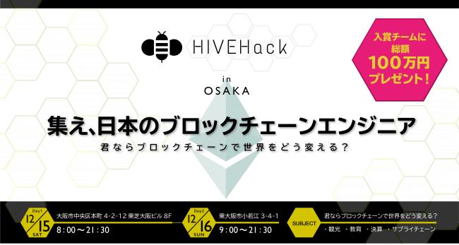 ブロックチェーン技術開発大会「HIVEHack」、大阪で開催決定!賞金総額100万円