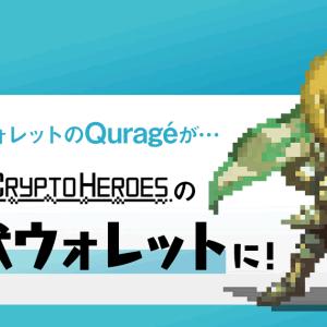 ウォレット機能付DAppsブラウザ「Quragé (クラゲ)」が「My Crypto Heroes」の公式ウォレットに採用!