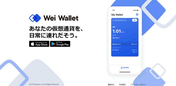 仮想通貨ウォレットアプリ「Wei Wallet(ウェイウォレット)」の特徴やメリット、ダウンロード方法は?