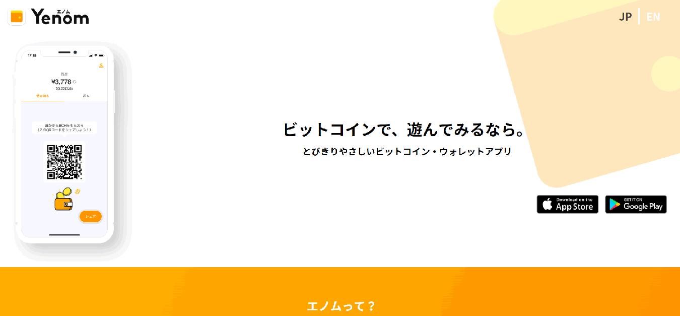 仮想通貨ウォレットアプリ「Yenom(エノム)」で入出金する方法