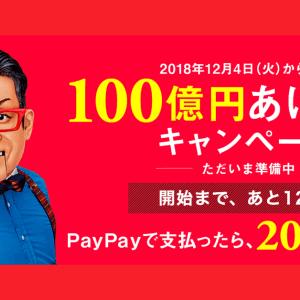 バーコード決済サービス「PayPay(ペイペイ)」、12月4日から20%キャッシュバックキャンペーンを実施!抽選で全額キャッシュバックも