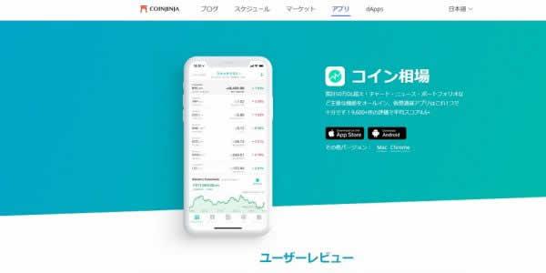 仮想通貨アプリ「コイン相場」のダウンロードと設定方法