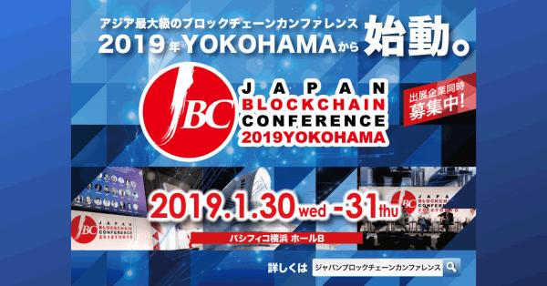 アジア最大のブロックチェーンカンファレンス「JAPAN BLOCKCHAIN CONFERENCE -YOKOHAMA Round 2019-」が2019年1月開催!